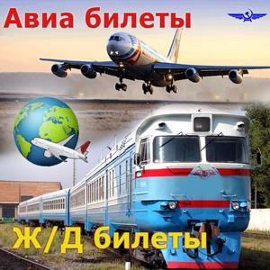 Авиа- и ж/д билеты Берегового