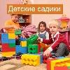 Детские сады в Береговом