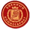 Военкоматы, комиссариаты в Береговом
