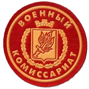 Военкоматы, комиссариаты Берегового